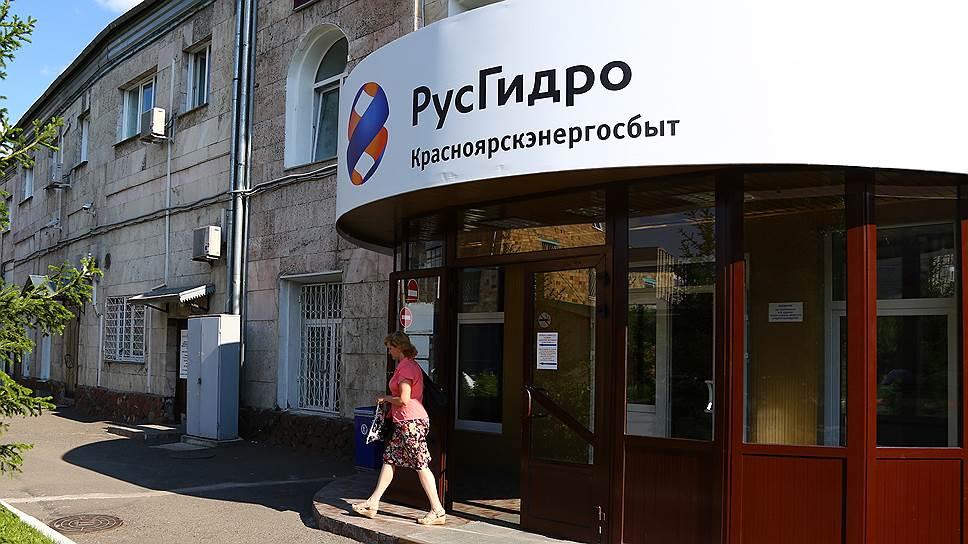 офис Красноярскэнергосбыт