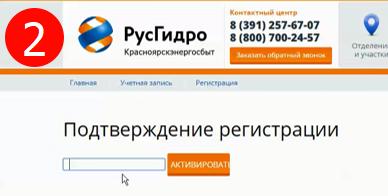 Код активации на сайте krsk sbit ru